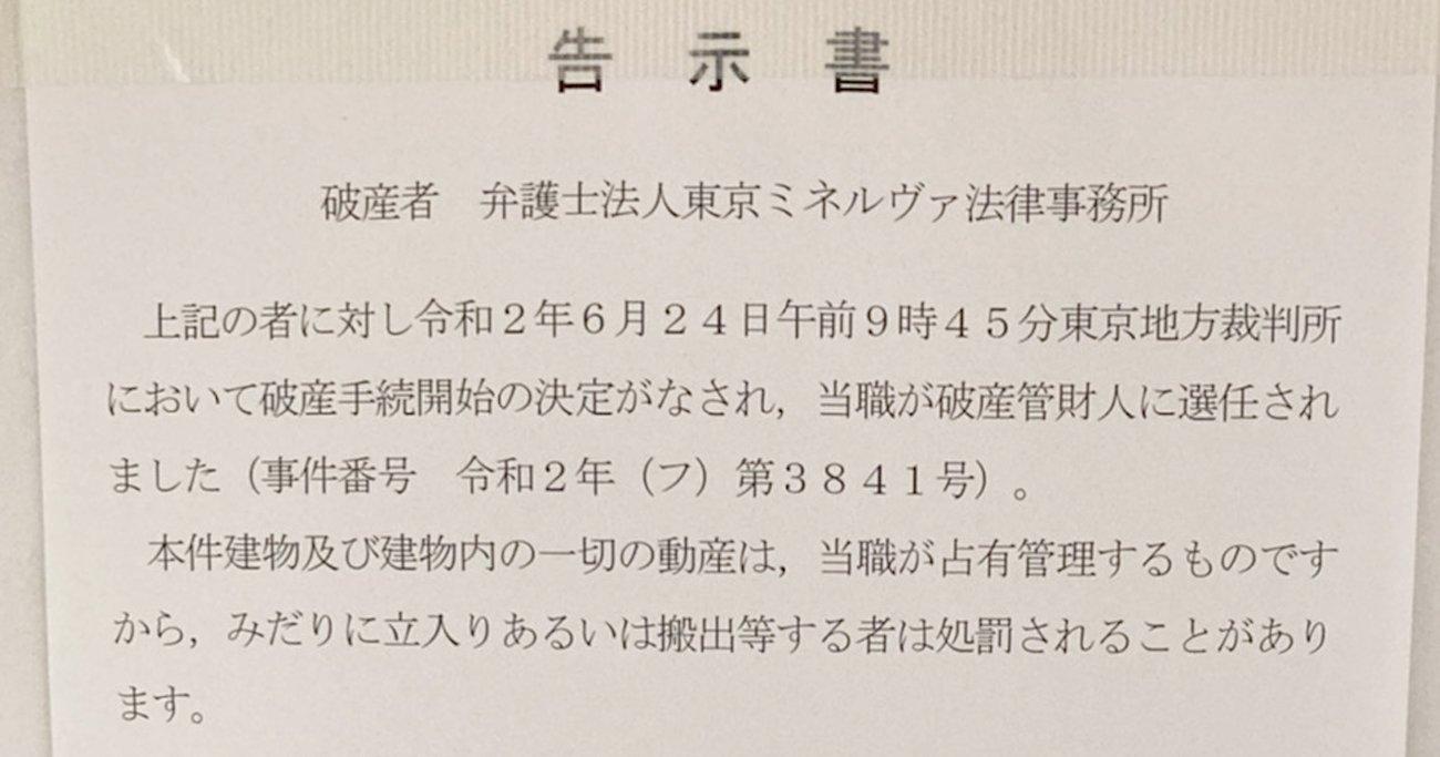過払い金CMの大手弁護士法人、「東京ミネルヴァ」破産の底知れぬ闇 |  | ダイヤモンド・オンライン