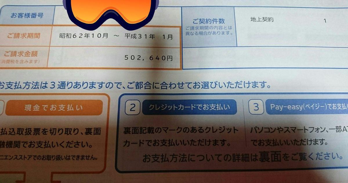 「無茶ぶりをご覧ください」NHKから故人の祖母の受信料約30年分50万円がまとめて請求された話 - Togetter