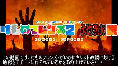 「けものフレンズ2」が「地獄」をモチーフに作られたものであると徹底的に考察したネタ動画「けものフレンズ2 地獄説」 - GIGAZINE