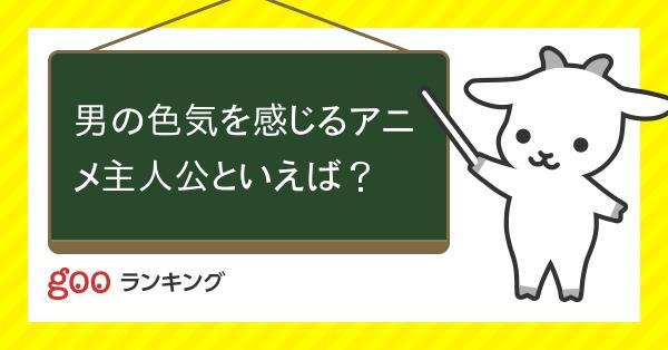 投票 - 男の色気を感じるアニメ主人公といえば? - gooランキング