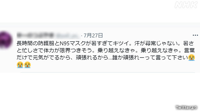"""""""ナースみんなが限界"""" 感染拡大で看護師などから投稿相次ぐ   新型コロナウイルス   NHKニュース"""