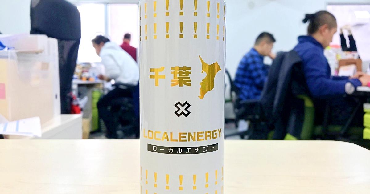 【何だこれ】千葉県限定のエナジードリンク『千葉ローカルエナジー』を飲んでみたらツッコミどころ満載で笑った | ロケットニュース24