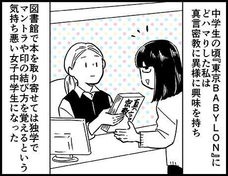 """『東京BABYLON』は一生引きずる——当時の思い出を描いた漫画にCLAMPの""""罪深さ""""を感じる - ねとらぼ"""
