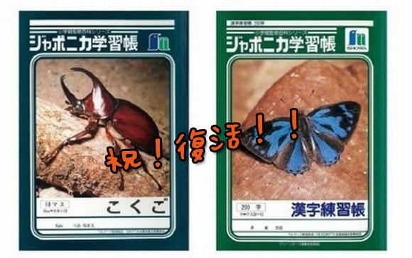 【祝報】ジャポニカ学習帳に昆虫が復活!人気投票で上位を総なめ : カラパイア