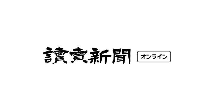 高2が女児と自転車で衝突…「大丈夫?」と聞いた後、殴って逃走 : 国内 : 読売新聞オンライン