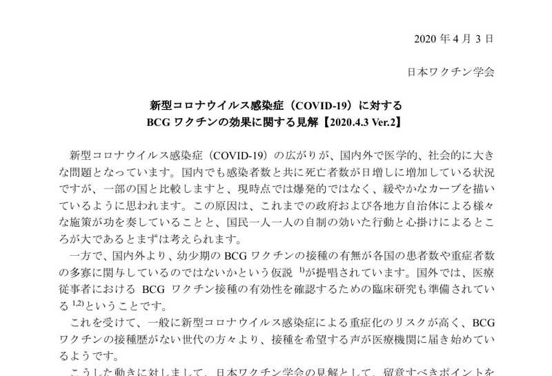 日本ワクチン学会、新型コロナウイルスに関する「BCGワクチン」の仮説に注意喚起 - ねとらぼ