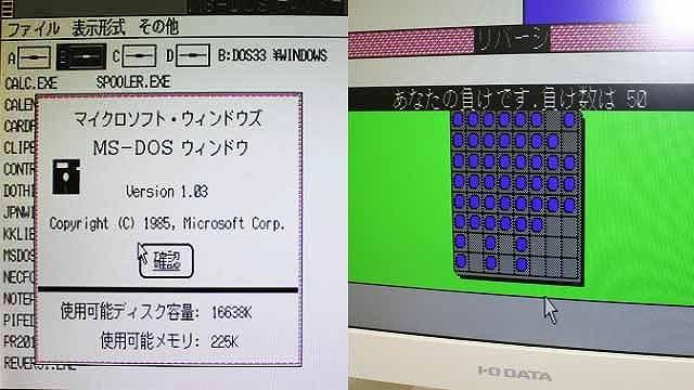1985年誕生「Windows1.0」を触ってみたら、恐怖のおっちょこちょいOSだった - デイリーポータルZ