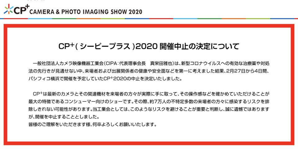 【速報】今年のCP+が中止! 繰り返す、今年のCP+は開催中止! | ギズモード・ジャパン