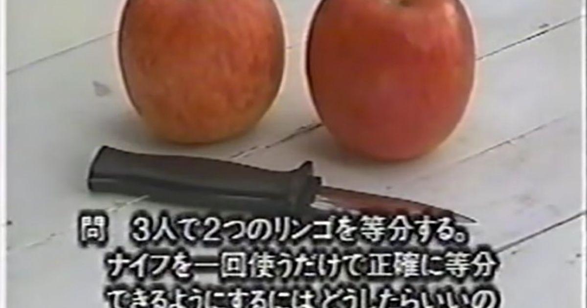 難問「3人で2つのりんごを等分する。ナイフを使っていいのは一度だけ。どうしたらいい」に対して鬼才・天才・秀才な答えがぞくぞく - Togetter