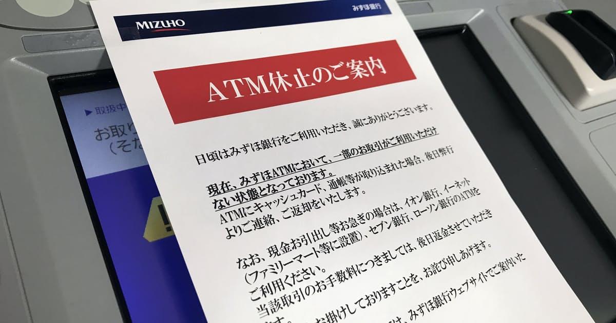 みずほ銀行のシステム、金融庁が管理へ 異例の行政処分: 日本経済新聞