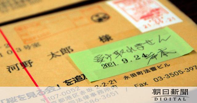 河野氏は受け取り拒否、回答は野田氏だけ 「桜を見る会」公開質問状:朝日新聞デジタル