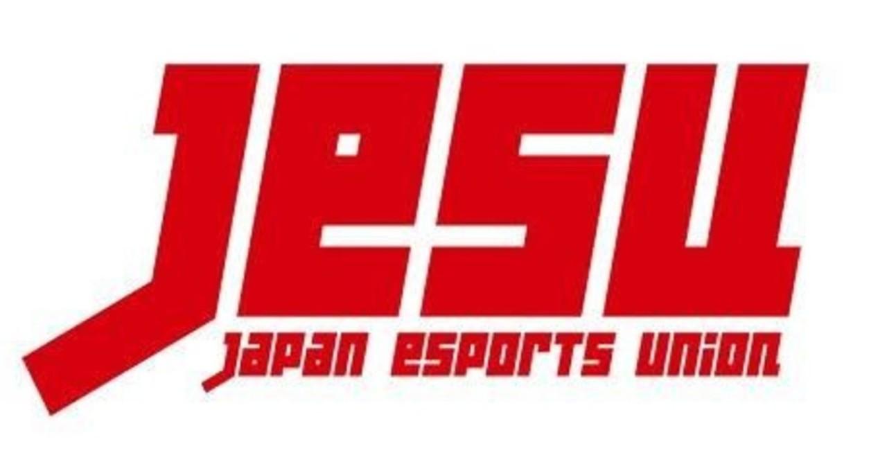 JeSUと賞金問題について|勇利(Yuri)|note