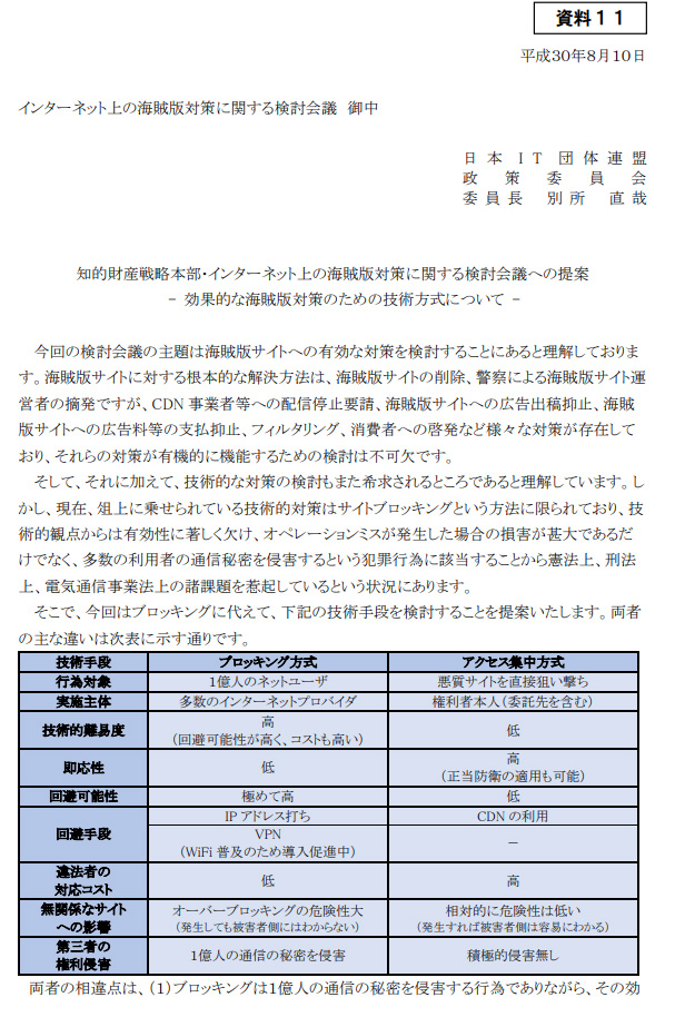 「海賊版サイトにDoS攻撃」政府の勉強会で提案 日本IT団体連盟の資料公開 - ITmedia NEWS