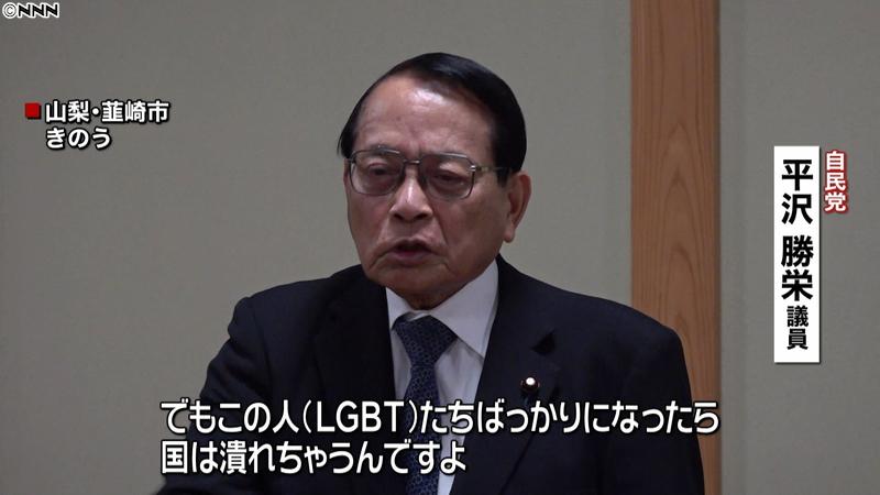 """""""LGBTばかりになったら国はつぶれる"""" 日テレNEWS24"""