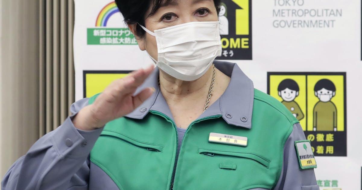 新型コロナ: 小池都知事「まん延防止措置」適用を要請: 日本経済新聞