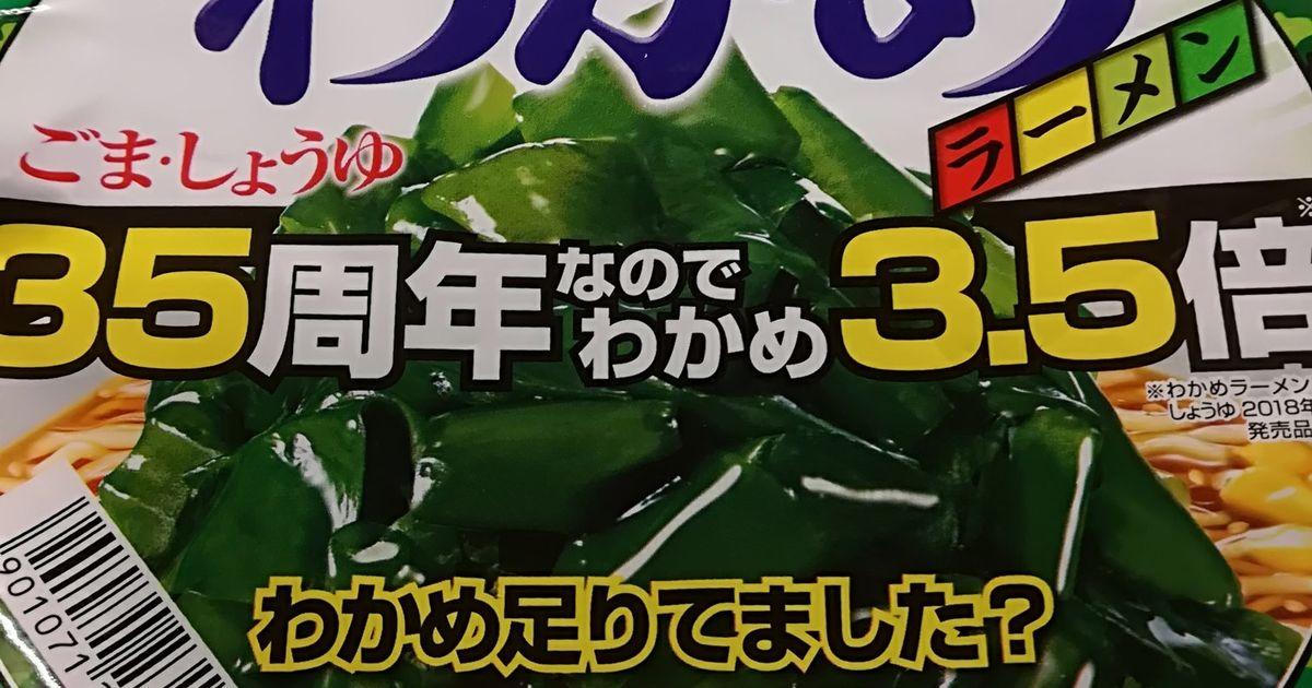 『エースコック、バカだろ!』わかめラーメンが35周年なのでわかめを3.5倍に増量して販売!「麺が見えない」 - Togetter