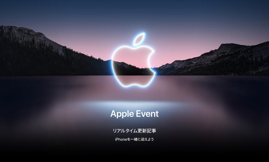 【LIVE予定】新iPhoneを一緒に迎えよう。Appleイベントのリアルタイム記事はこちら | ギズモード・ジャパン
