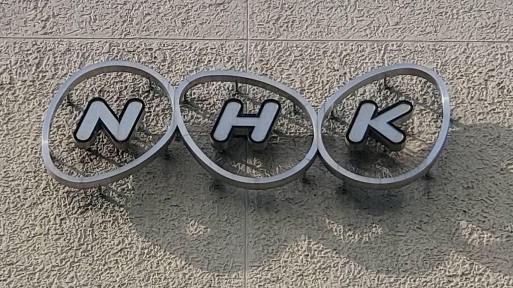 NHKが「クローズアップ現代」の終了を決定(立岩陽一郎) - 個人 - Yahoo!ニュース