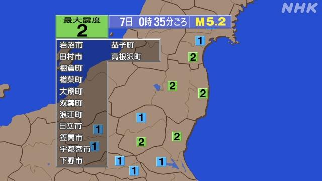 """関東や東北で震度2 """"異常震域""""の地震で広範囲に揺れか   気象   NHKニュース"""