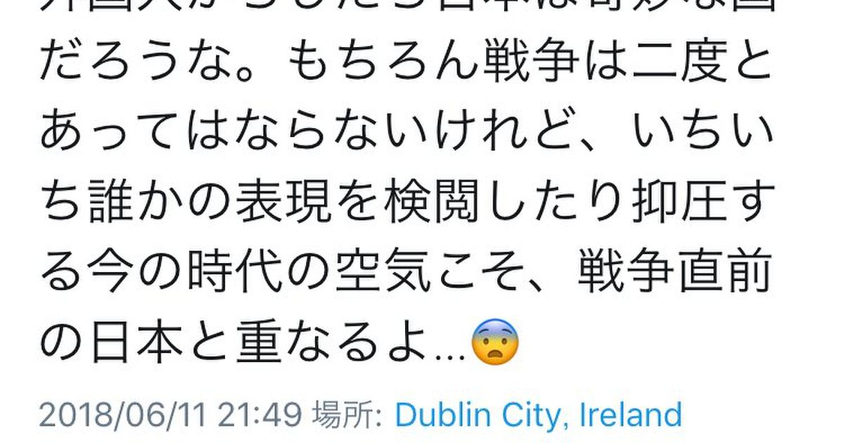 RADWIMPSへの暴力的抗議活動に逆効果となることを危惧するジャパンヘイターのみなさん - Togetter