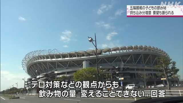 五輪サッカー観戦 子どもの飲料持ち込み量増加の要望断られる|NHK 茨城県のニュース