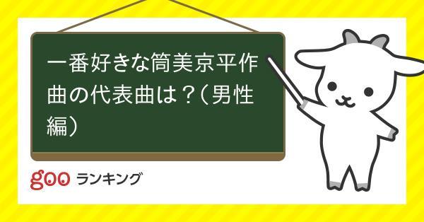 投票 - 一番好きな筒美京平作曲の代表曲は?(男性編) - gooランキング