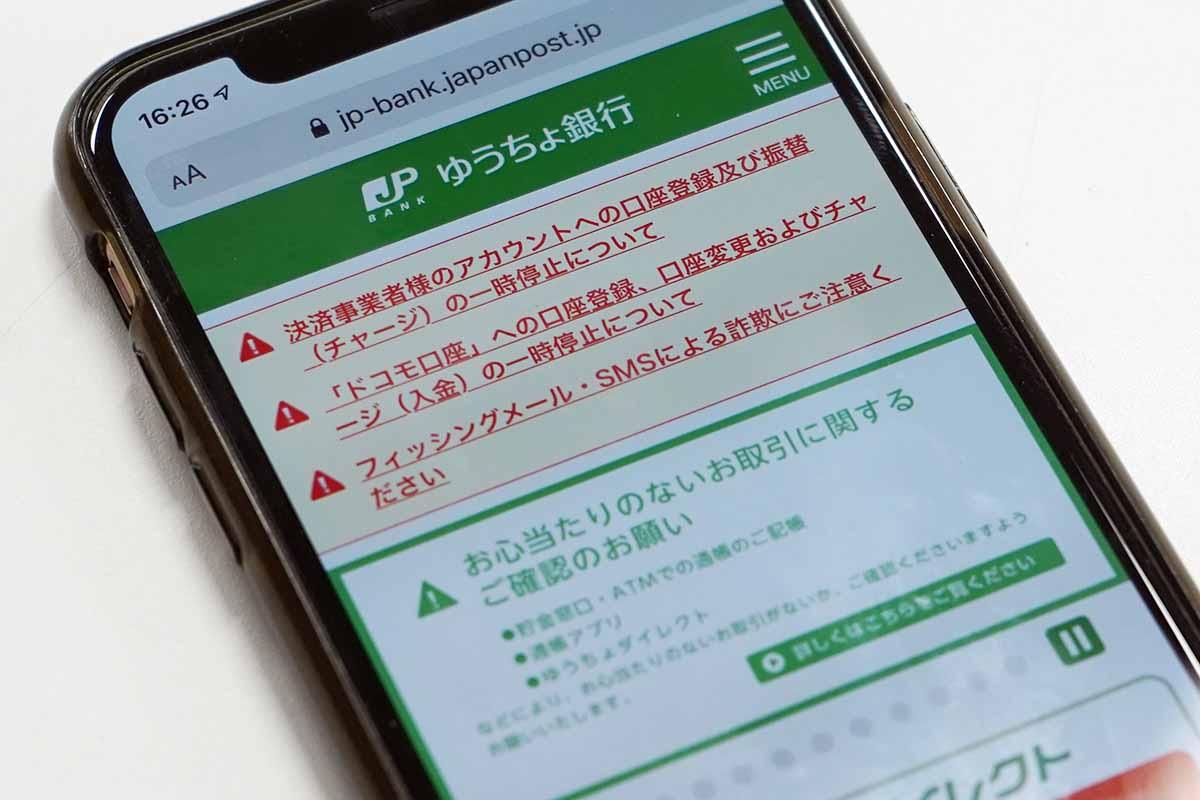 ゆうちょ銀行の不正引き出し、被害額6千万円に。キャッシュレス総点検 - Impress Watch