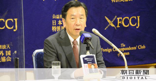 「時代が私に追いついた」 立憲民主党・枝野代表:朝日新聞デジタル