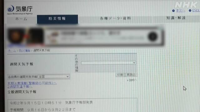 気象庁ホームページに不適切広告 掲載開始当日から | IT・ネット | NHKニュース