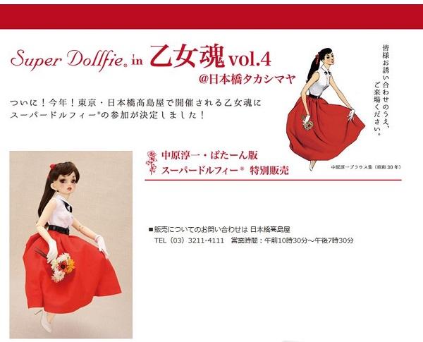 中原淳一の限定人形、日本橋高島屋が転売対策を実施へ 抽選で1人1体、代金引き換えで同一住所には1体のみ | キャリコネニュース
