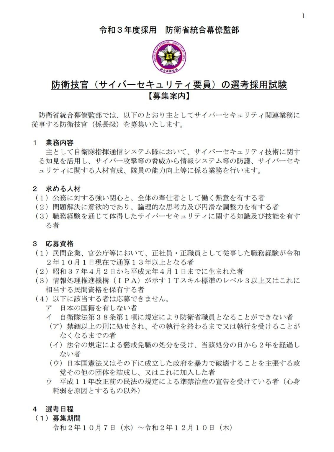 防衛省、サイバーセキュリティ担当の防衛技官を募集 - ITmedia NEWS