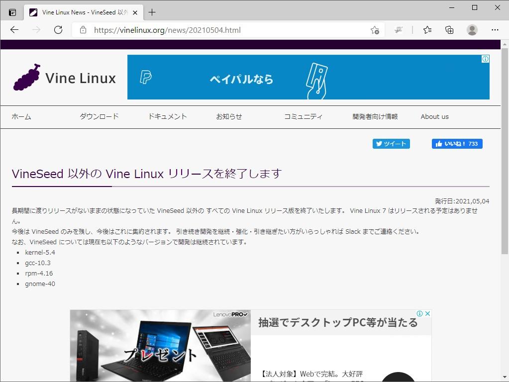 「Vine Linux」のリリースが終了、国内のLinux普及に大きく貢献 - 窓の杜