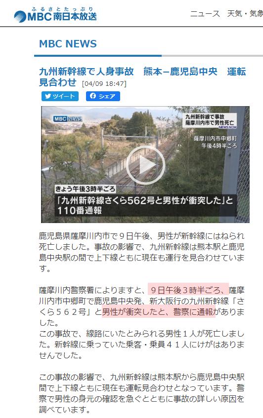 薩摩 川内 市 事故