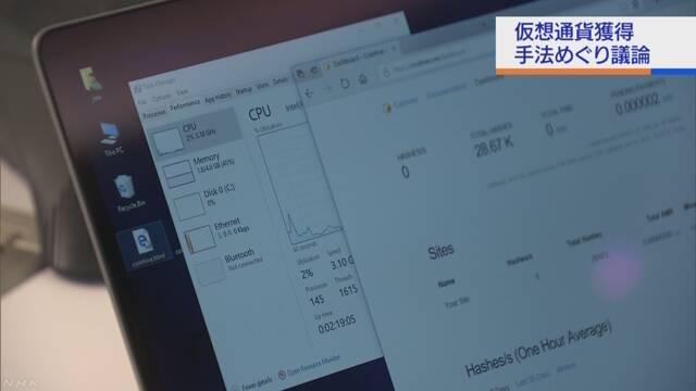 仮想通貨獲得するための「マイニング」全国で摘発 議論呼ぶ | NHKニュース