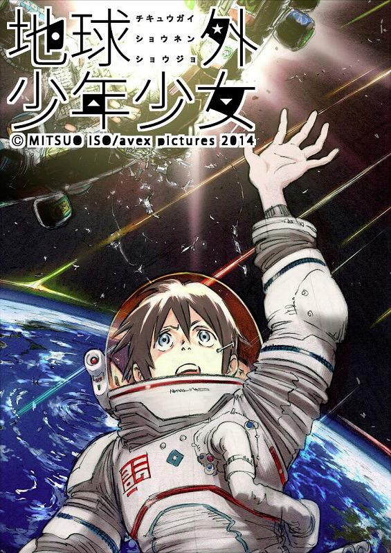 地球外少年少女:「電脳コイル」磯光雄監督の11年ぶり新作オリジナルアニメ 2045年の宇宙が舞台 - MANTANWEB(まんたんウェブ)