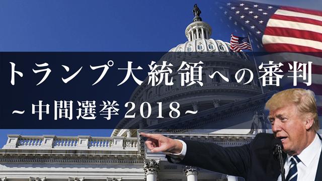 アメリカ中間選挙2018|NHK NEWS WEB | ニュートピ! - Twitterで話題 ...