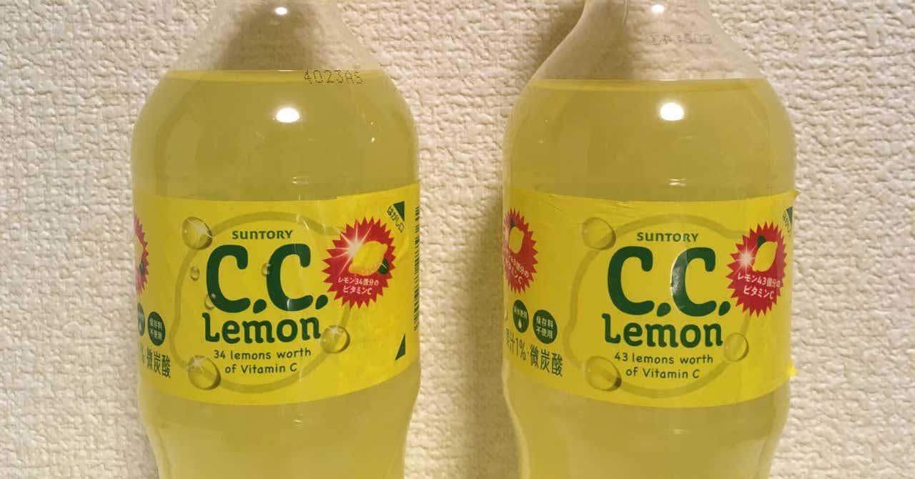 今この世界には「2種類のCCレモン」が混在している|鬼谷|note