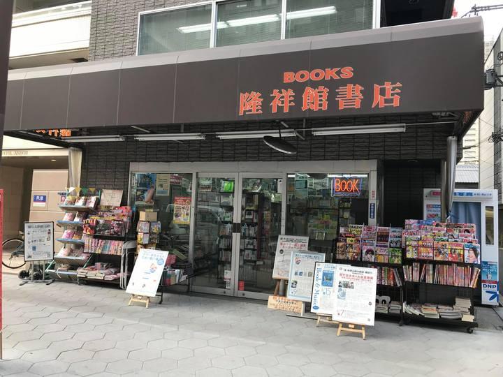 なぜ書店にヘイト本があふれるのか。理不尽な仕組みに声をあげた1人の書店主 | BUSINESS INSIDER JAPAN