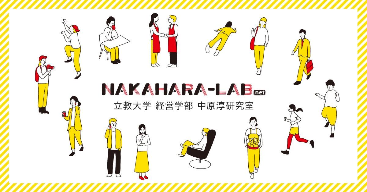 「突然だけど、今日から、君、管理職ね、はい、よろしく」のリアル:「中小企業の人材開発」というブラックボックスを解明する!? | 立教大学 経営学部 中原淳研究室 - 大人の学びを科学する | NAKAHARA-LAB.net