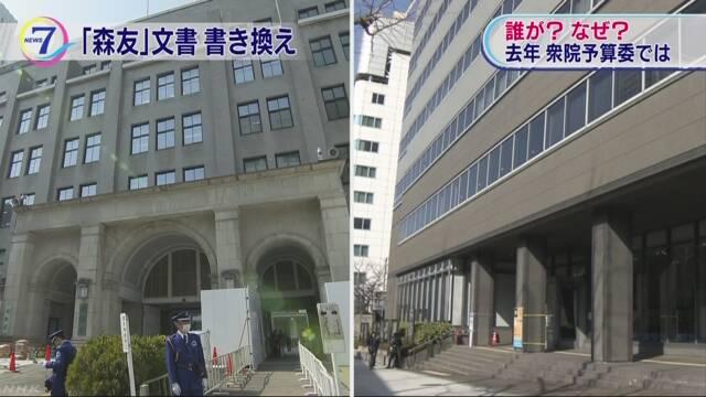 「森友」文書書き換え指示か 理財局職員からのメールが存在 | NHKニュース
