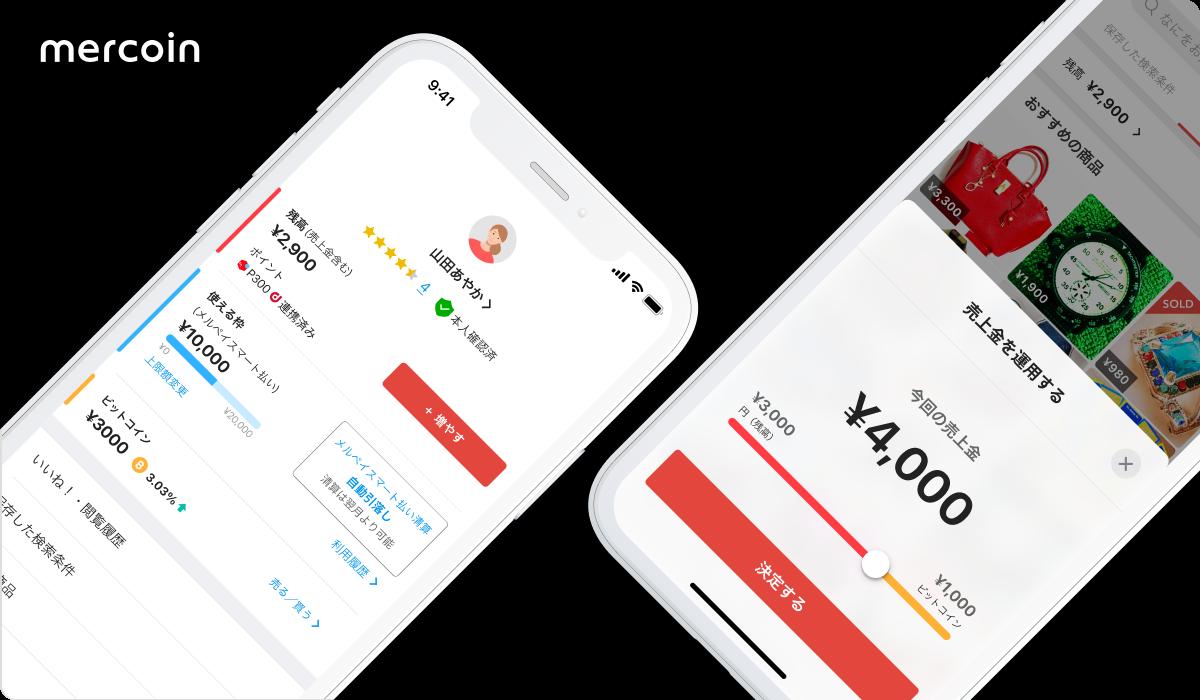 メルカリが仮想通貨に参入、「メルコイン」設立を発表 - Engadget 日本版