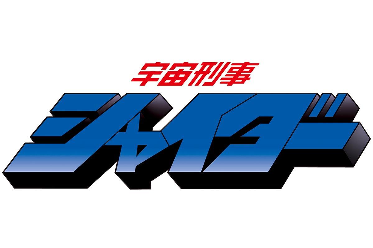 宇宙刑事シャイダー Blu Ray Box化 アニーとギャル軍団 神官ポー