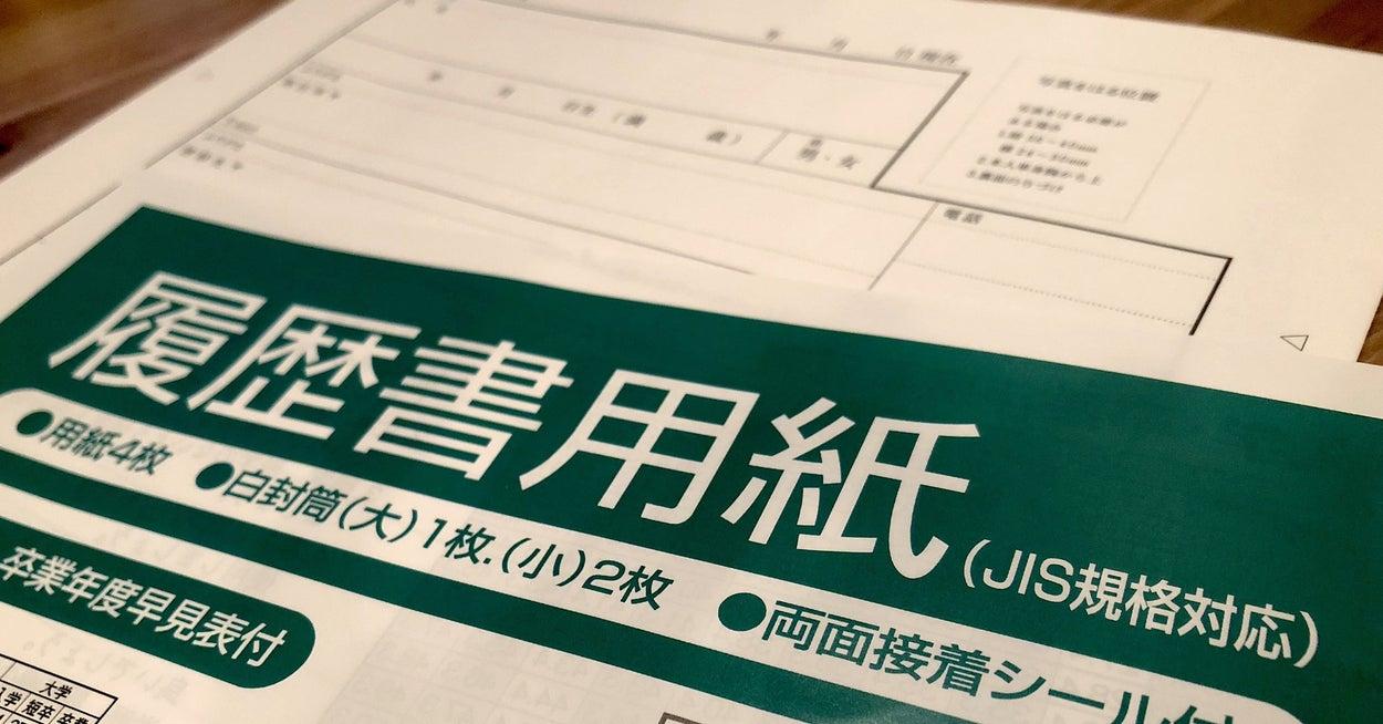 日本の履歴書から近く「性別欄」がなくなるかもしれない。その理由とは