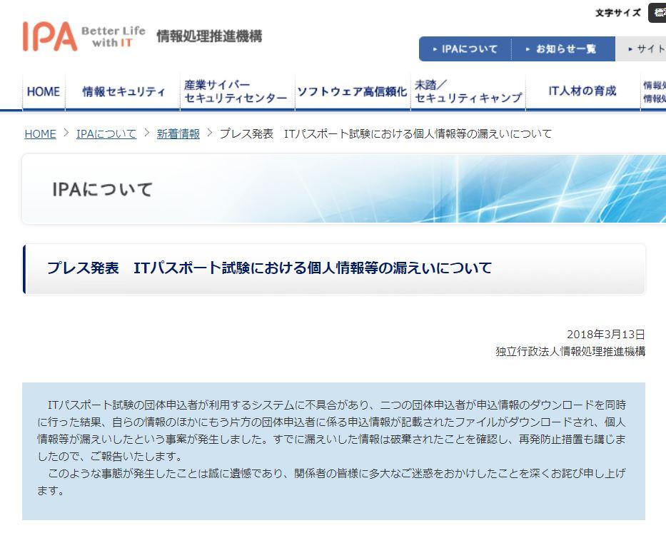 ITパスポート試験で個人情報漏えい 団体申込者のシステムに不具合 - ITmedia NEWS