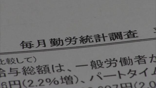 不適切調査 厚労省が総務省に実態と異なる申請 | NHKニュース