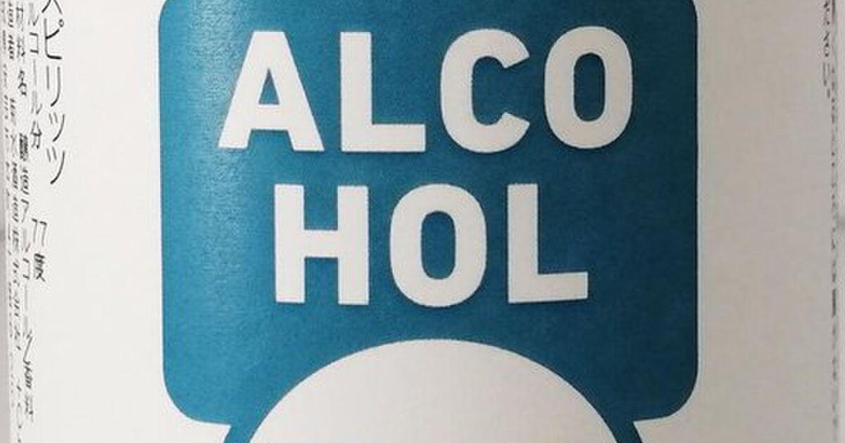 「消毒や除菌を目的に製造されたものではありません」高知の酒造メーカーがアルコール度数77度のスピリッツ製造開始 - Togetter