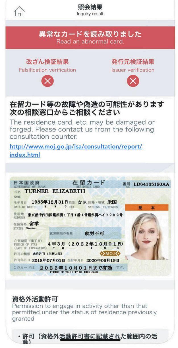 在留カード真偽読取アプリ 難民懇が問題視「外国人監視につながる」:東京新聞 TOKYO Web