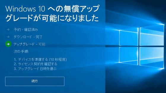 Windows 10への無償アップグレードキャンペーンはなぜまだ続いているのか? - GIGAZINE