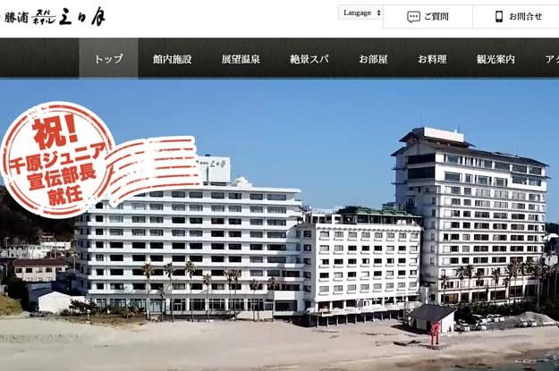 千葉の停電で「ホテル三日月」が大浴場を無料開放。初日は1千人が利用