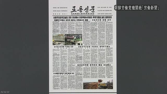 北朝鮮 在韓米軍の無条件撤収を要求 首脳会談を前に | NHKニュース